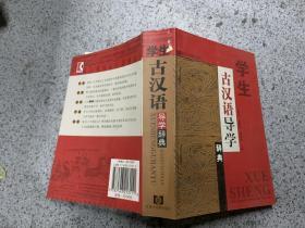 学生古汉语导学辞典
