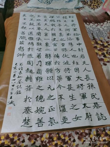 【639】《甘肃省陇南市宕昌县 王 斌书写宣纸书法条幅》钤印