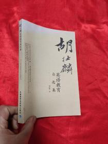 胡壮麟英语教育自选集    【小16开】
