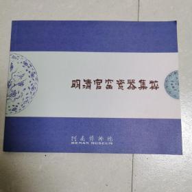 明清官窑瓷器集粹
