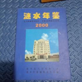 涟水年鉴   2000