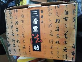 三希堂法帖1-5卷 16开布面精装 有外装盒全五册  一版一印 仅印3000册 未阅过