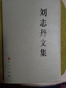 刘志丹文集
