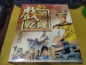 戏说乾隆 二十一集电视连续剧 VCD21片装