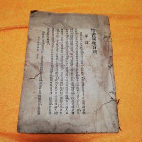 情书秘密百法    全一册  民国廿四年版