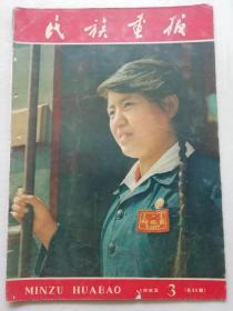 民族画报      1962.3