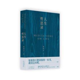 全新官方正版 周国平:人生哲思录