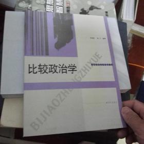 南京政治学院系列教材:《比较政治学