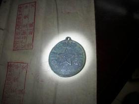 【胜利县苏维埃政府】铜证章!