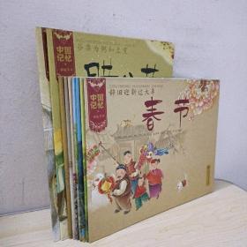 中国记忆·传统节日图画书(9册)