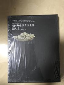民间藏古玉全集清代编 卷一