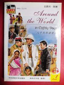 有声名著阶梯阅读:八十天环游世界(有光盘)