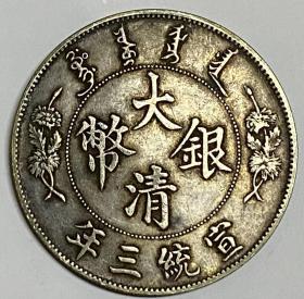老银元,大清银币  宣统三 年 曲龙 一圆