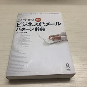 5分で书く 英文ビジネスeメールパターン辞典