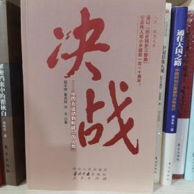 """决战:从四五运动到粉碎""""四人帮""""(历史转折三部曲)(政治类)"""