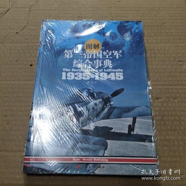 图解第三帝国空军综合事典1935-1945