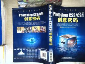 Photoshop CS3/CS4创意密码