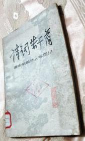 诗词若干首:唐宋明朝诗人咏四川(1979年一版一印)此书可谓除毛选5卷外主席唯一的一本书