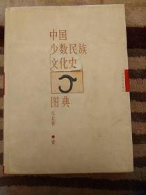 中国少数民族文化史图典.壹.东北卷   老版原版未翻阅正版     2021.4.26