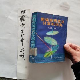 新编简明英汉计算机词典