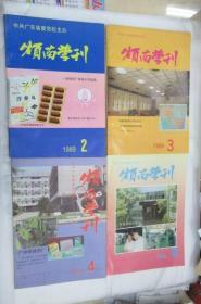 岭南学刊1989.2,3,4,5(单本发售)