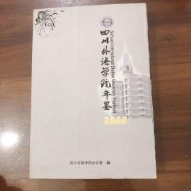 四川外语学院年鉴2008