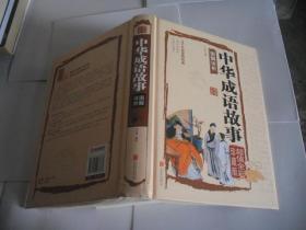 中华成语故事(图解详析)超值全彩珍藏版