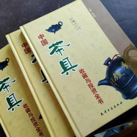 中国茶具收藏与投资全书 上中下