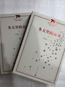 李国文签名钤印《冬天里的春天》,一版一印,新中国70年70部长篇小说典藏系列,第一届茅盾文学奖得主签名本