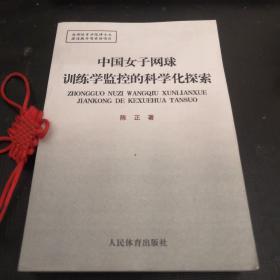 中国女子网球训练学监控的科学化探索
