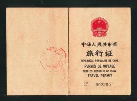 《中华人民共和国旅行证》1991年 外交部驻香港签证办事处发给台湾同胞,罕见