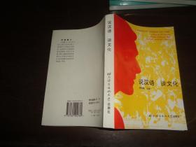 说汉语 谈文化