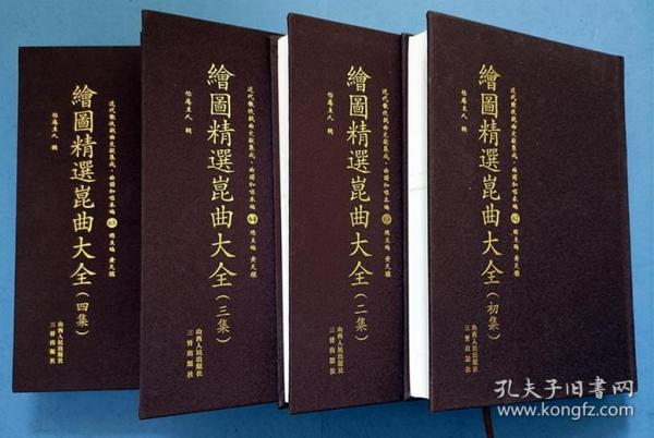 绘图精选昆曲大全 全4册