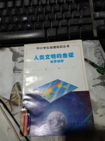 中小学生地理知识丛书:人类文明的象征--世界城市.