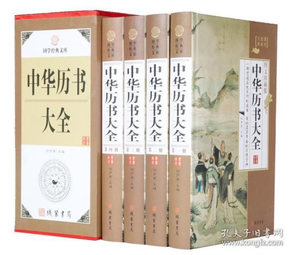 中华历书大全(小插盒)
