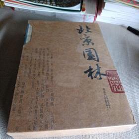 北京园林 : 英汉对照(全三册)