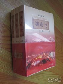 城市论—以杭州为例(上中下 全三册)【全新塑封】