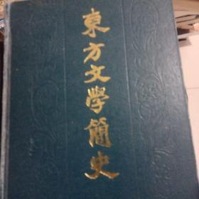 东方文学简史