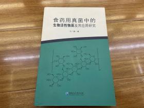 食药用真菌中的生物活性物质及其应用研究