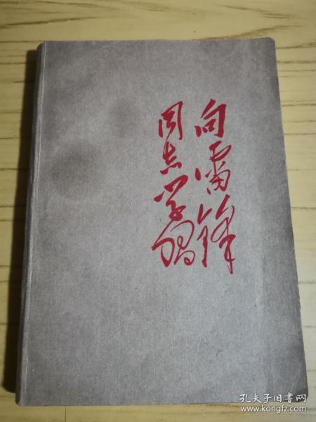 雷锋 日记本 1978年(里面基本写满一整本的日记,从1985年—1997年间)