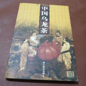 中国乌龙茶