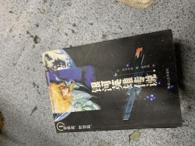 田中芳树作品:银河英雄传说1-5 全五册