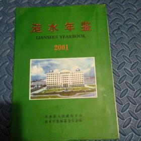 涟水年鉴2001