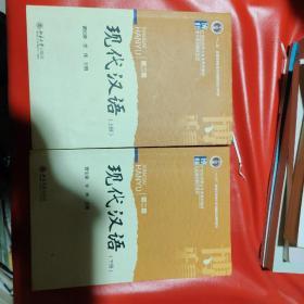 现代汉语(第二版)上下册