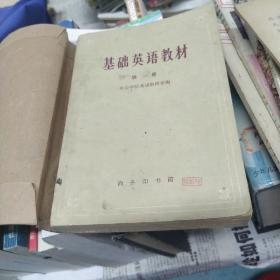 基础英语教材(第一册)