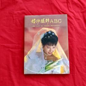 婚纱摄影ABC》结婚摄影新郎新娘造型