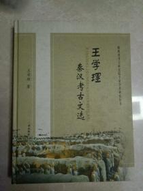 王学理秦汉考古文选