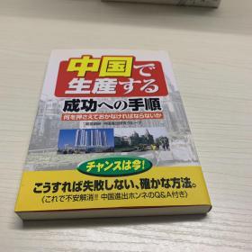 日语原版 中国で生产する成功への手顺