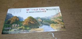龙虎山:第16届亚运会志愿者赠票
