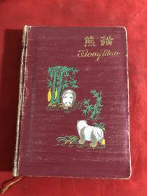 50年代日记本熊猫〔没用过〕